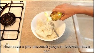 как правильно приготовить рис для суши(В этом видео подробно демонстрируется как приготовить рис для суши. Похожее видео: https://www.youtube.com/playlist?list=PL4Epgl..., 2014-07-01T22:27:47.000Z)