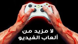 ماذا سيحدث لو تم حظر ألعاب الفيديو؟