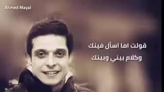 أنسي أيامي معاك عامر منيب