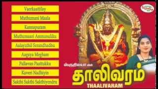 Thaalivaram Music Juke Box
