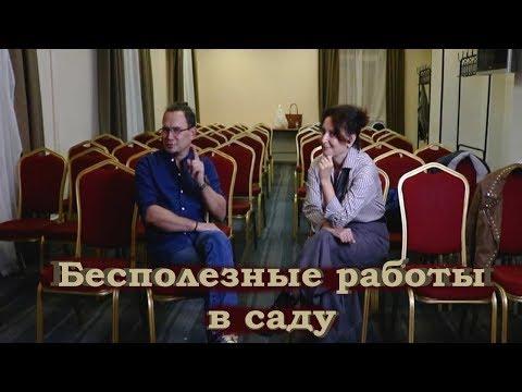 Бесполезные работы в Саду I Дмитрий Звонка