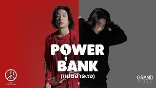 Boy Peacemaker : Power Bank(เเบตสำรอง)【official Mv】