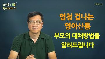 #87 영아산통! 부모 대처방법을 알려드립니다: 하정훈의 육아이야기