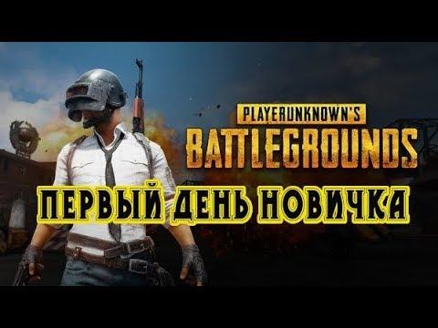 Первые шаги в игре. новичок playerunknown's battlegrounds