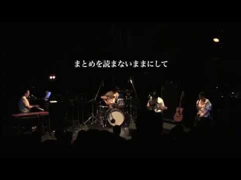 공기공단 空気公団 2014/7/3 渋谷WWW ライブ映像「まとめを読まないままにして」