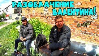 Один день среди бомжей / 90 серия - Разоблачение Валентина! (18+)