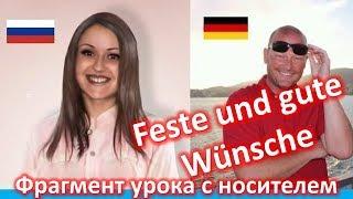 Немецкий язык. Немецкий разговорный с носителем. Уроки немецкого языка.