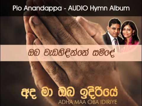Chords for Oba Vedahinndinne - Sinhala Gospel Hymn By Pio Anandappa