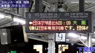 サロンカー明星 復路 発車標 2019/8/25