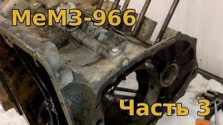 двигатель memз 966 часть 3 картер