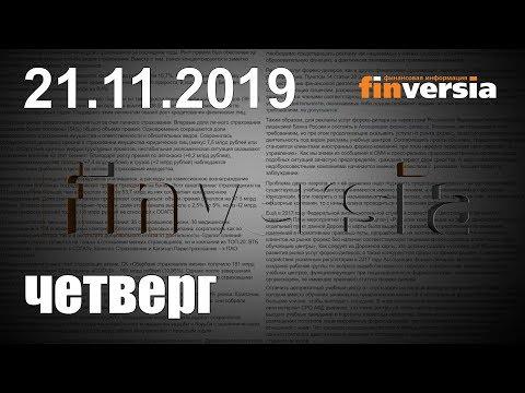 Новости экономики Финансовый прогноз (прогноз на сегодня) 21.11.2019