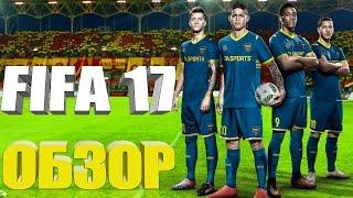 Обзор FIFA 17 | Лицензия | Эй, вратарь! Готовься к бою!