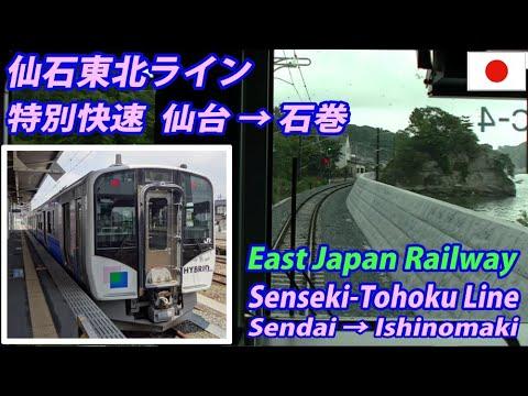Newly HYBRID TRAIN 仙石東北ライン・特別快速 仙台→石巻 全区間