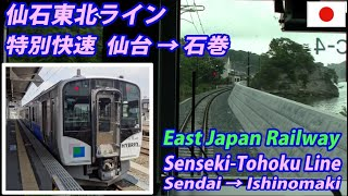HB-E210 特別快速 仙石東北ライン 仙台→石巻 全区間 Newly HYBRID SPECIAL-RAPID TRAIN