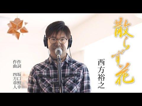 散らず花 / 西方裕之 Cover By Shin
