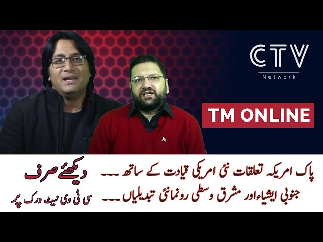 Tm Online | Pakistan, USA Politics | new geopolitical dynamics in south Asia and middle East