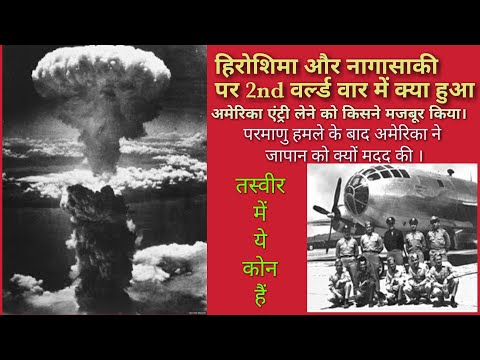 परमाणु बम 💣 Hiroshima & Amp; Nagasaki की तबाही  | Atom Bomb Attack Story In Hindi,America Entry War