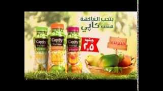 اعلان عصير كابي الجديد 2014