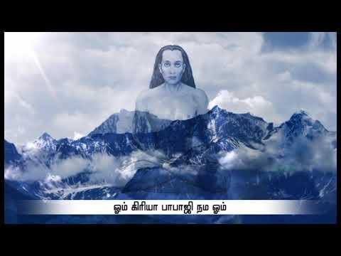 Mahavtar Babaji Suprabhatam   Bhavani  Ramamoorthy   Babaji Songs