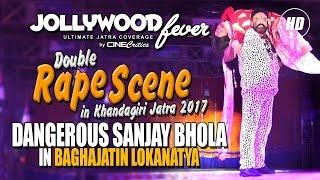 Villian Sanjay Bhola Rape Scenes in Baghajatin Lokanatya at Khandagiri Jatra 2017 - Jollywood Fever