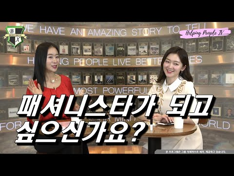 Amway ARTISTRY STUDIO 'Passionista'로 활동한다는 것! (패셔니스타 1기 TOP 5 이야기 1부)