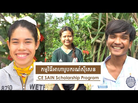 CE SAIN/ESP Scholarship Gives Hope to the Three Cambodian Students