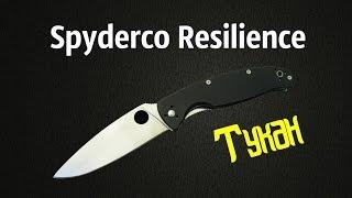 обзор ножа Spyderco Resilience