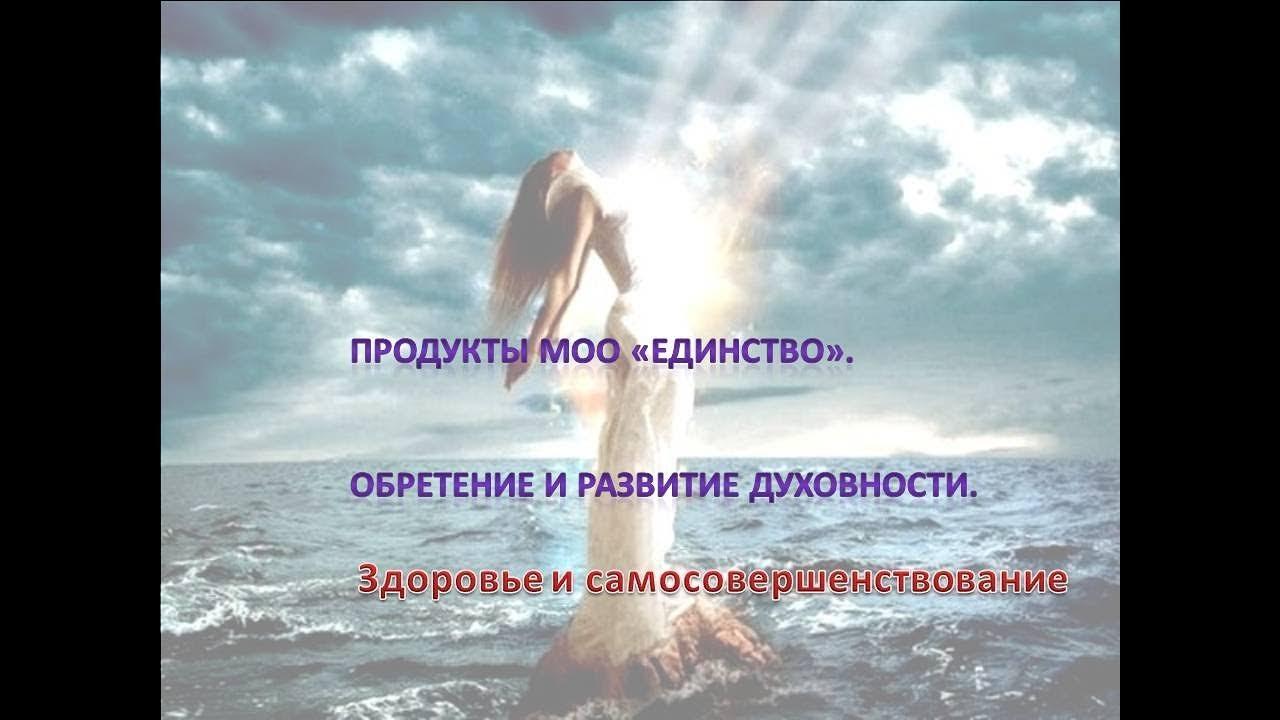 Отбретение и развитие духовности.