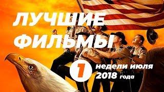 Лучшие фильмы первой недели июля 2018