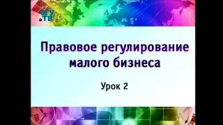 Урок 2. Источники предпринимательского права