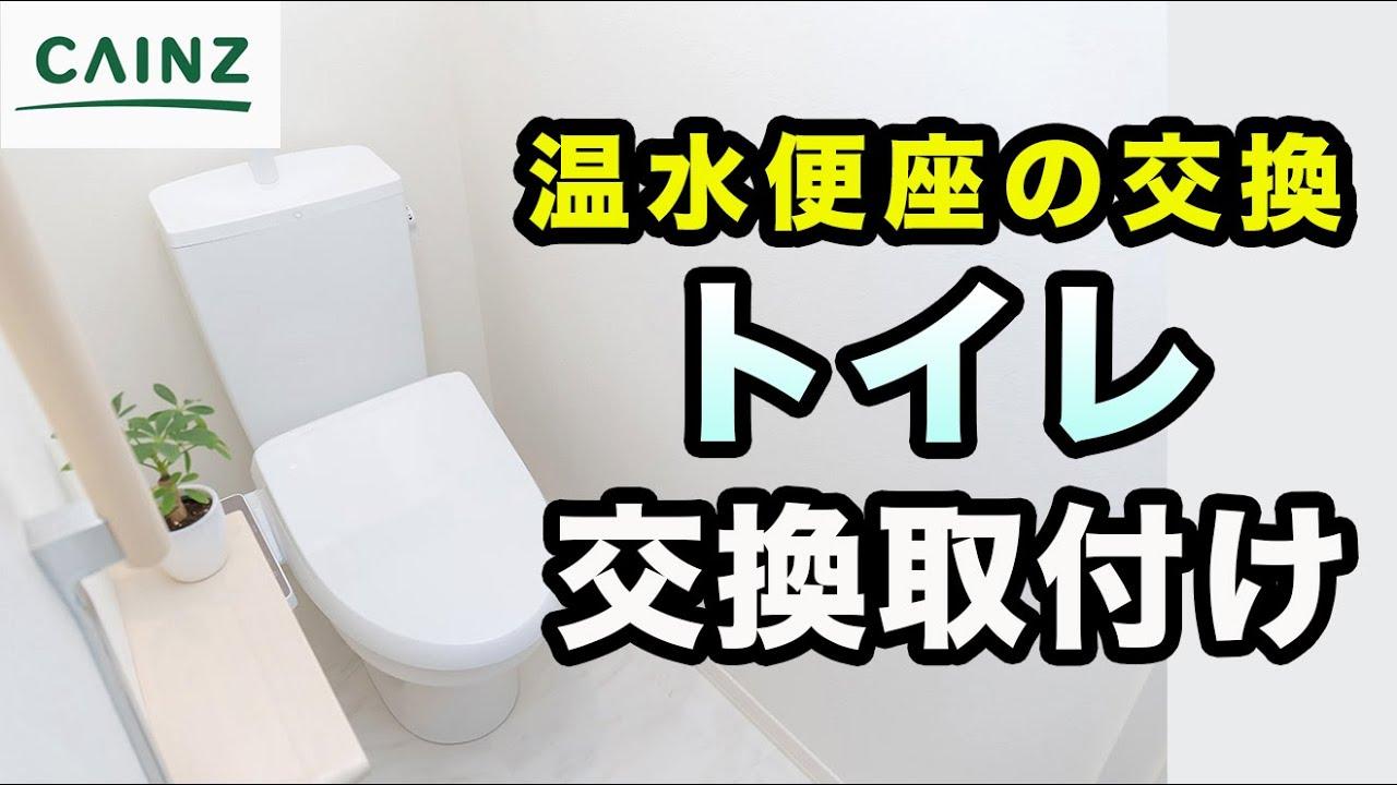 トイレ の 便座 交換