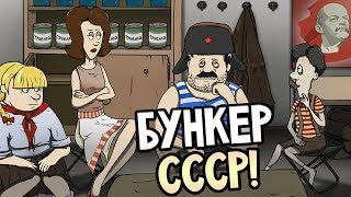 60 Seconds Прохождение На Русском 33 ДРУГИЕ ВЫБОРЫ РУССКИЕ ВЫЖИВАЮТ В БУНКЕРЕ СССР МОД