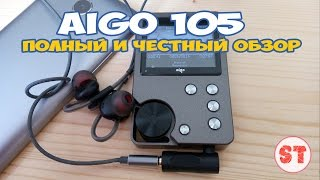 Aigo MP3-105 - обзор Hi-Fi аудио плеера высокого качества