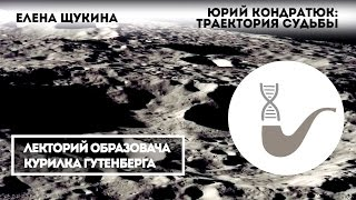 Елена Щукина - Основатели космонавтики. Кто такой Юрий Кондратюк?