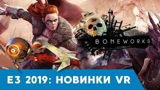 Новинки VR игр / E3 2019 / Видео