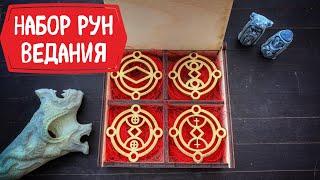 Русские руны Ведания - набор рун для Ведунов