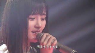 SNH48 Kiku (鞠婧祎) - Fan Letter