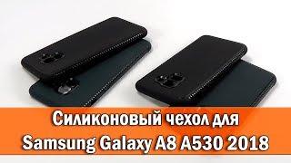 ОБЗОР: Силиконовый Чехол-Накладка для Samsung Galaxy A8 SM A530 2018 года