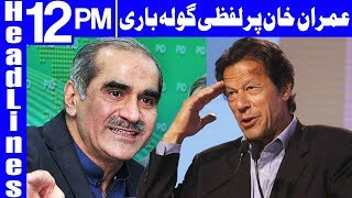 Saad Rafique Slams Imran Khan over Issue of Party Tickets - Headlines 12 PM - 21 June - Dunya News
