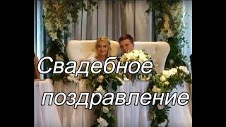 Свадебная песня для молодожёнов. Свадебное поздравление в стихах. Channel: Songs Of Life