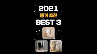 행거 추천 BEST3