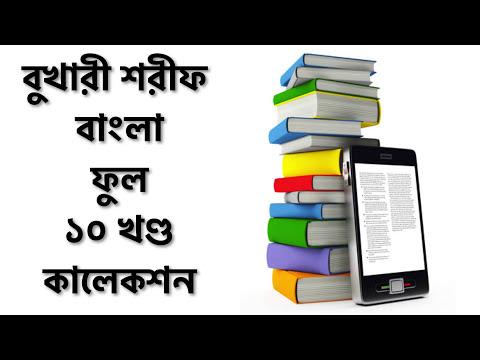 বুখারী শরিফ বাংলা সম্পূর্ণ ১০ খণ্ড কালেকশন   Bukhari sharif bangla full collection   Ebook  Techware