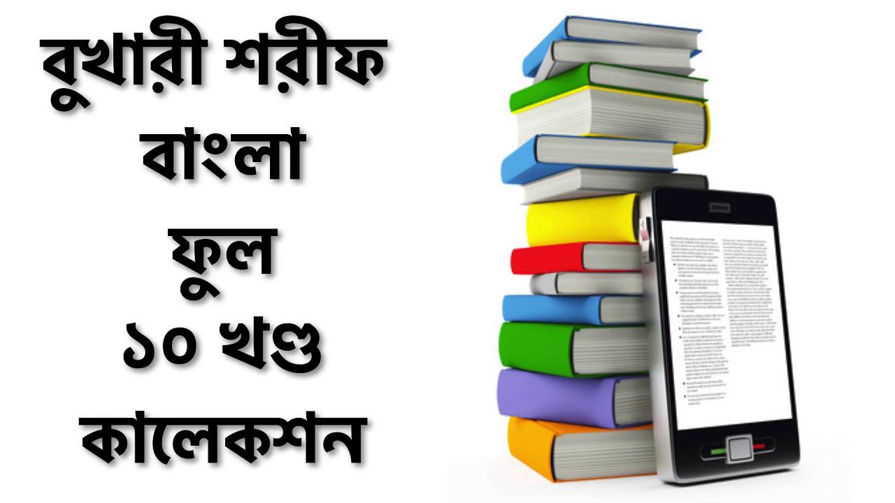 Bangla Ebook Collection