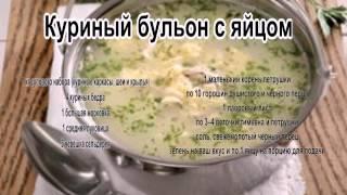 Вкусные супы фото.Куриный бульон с яйцом