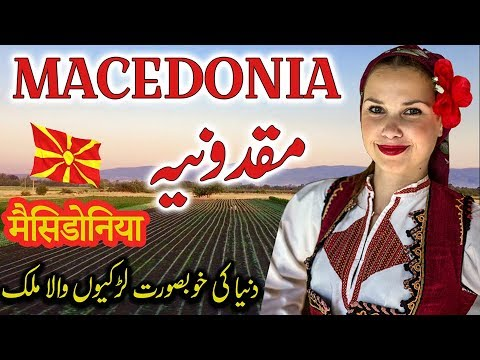Travel To Macedonia | Full History And Documentary About Macedonia In Urdu & Hindi | مقدونیہ کی سیر