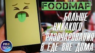 Как поесть вкусно и без последствий. Обзор FoodMap для iOS и Android.