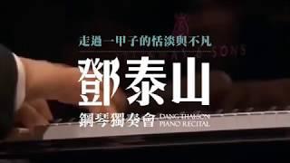 鋼琴大師鄧泰山 賀新年 thumbnail