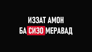 ИЗЗАТ АМОН ⁕ СИЗО ⁕ ВАЗЪИ САЛОМАТИ ⁕ ОЗОДИ ⁕ ХАБАР ⁕ ТОЧИКИСТОН