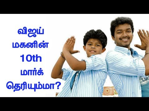 விஜய் மகனின் 10th மார்க் தெரியும்மா? | Tamil cinema news | Cinerockz