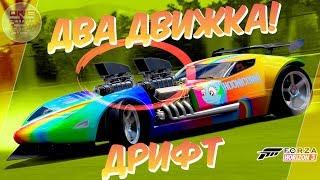 СДЕЛАЛ ДРИФТ КОРЧ ИЗ АВТО С ДВУМЯ ДВИЖКАМИ! / Forza Horizon 3